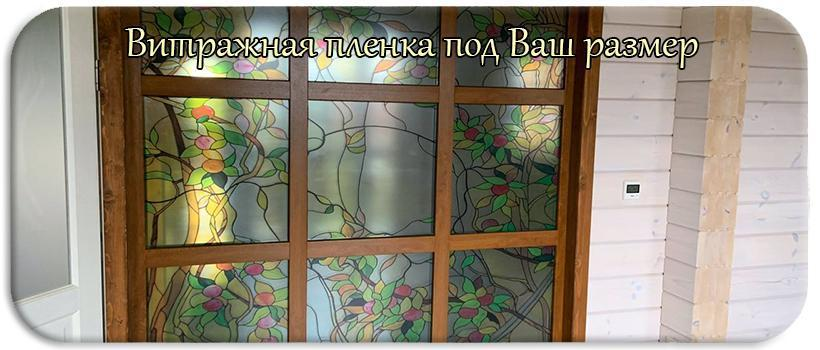 витражная пленка для окон и дверей